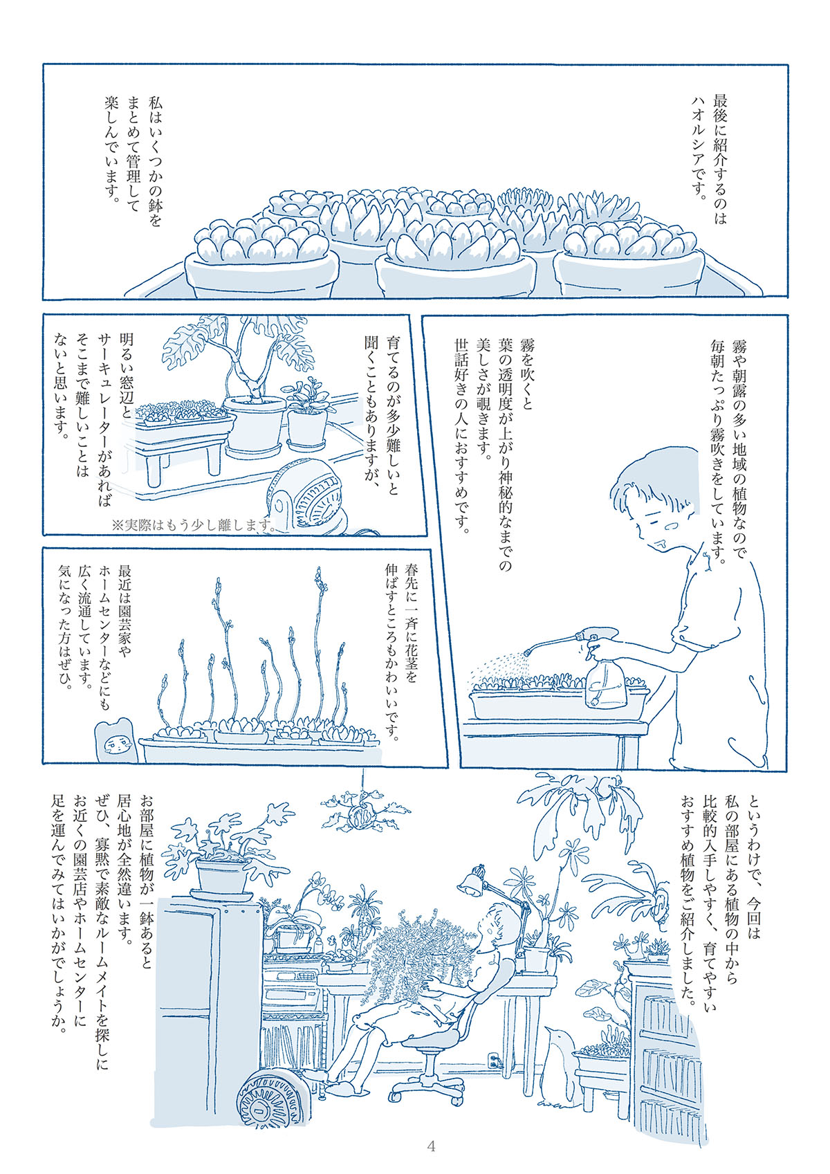 お気に入りの観葉植物の漫画4ページ目
