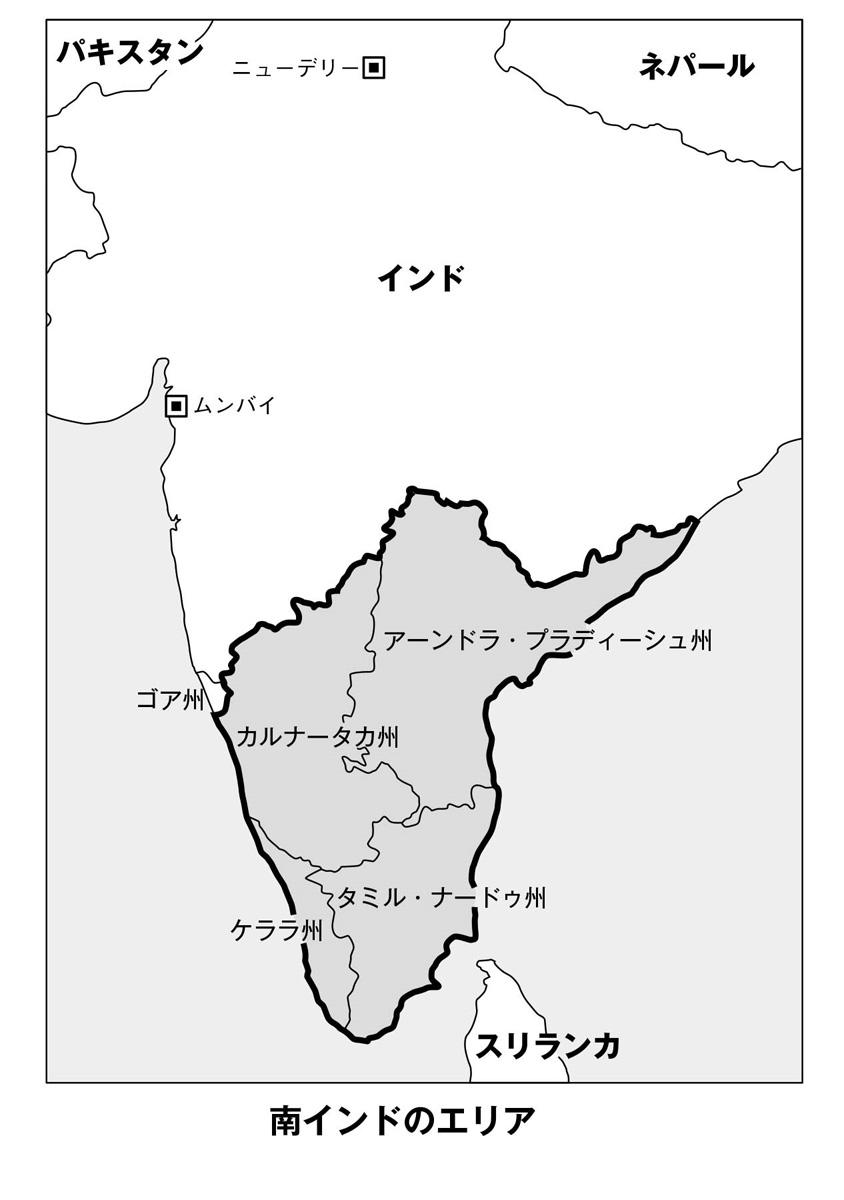 南インド地図(引用「初めての東京スパイスカレーガイド」(スパイシー丸山著、さくら舎)