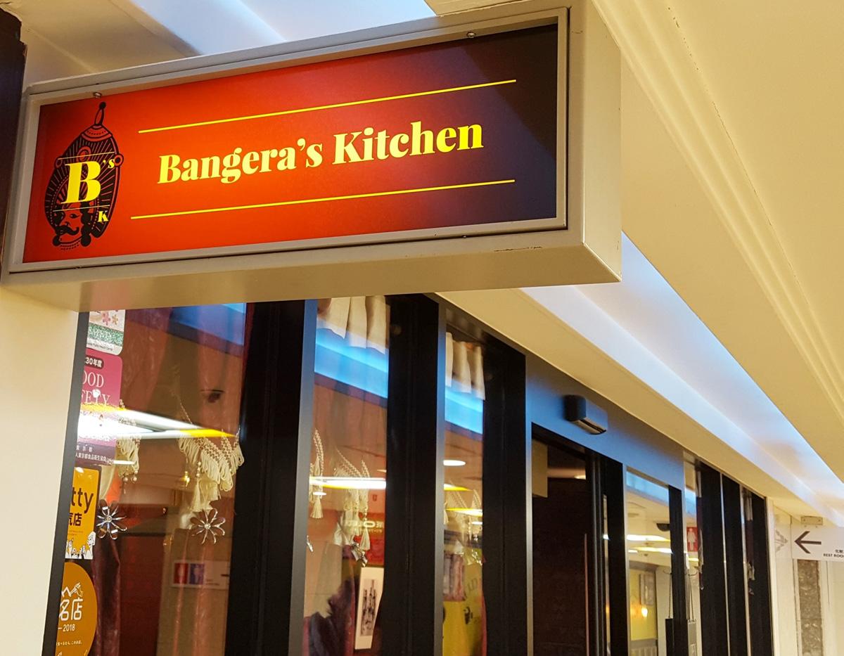 バンゲラズキッチン