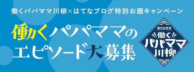 働くパパママ川柳×はてなブログ 特別お題キャンペーン #仕事と子育て