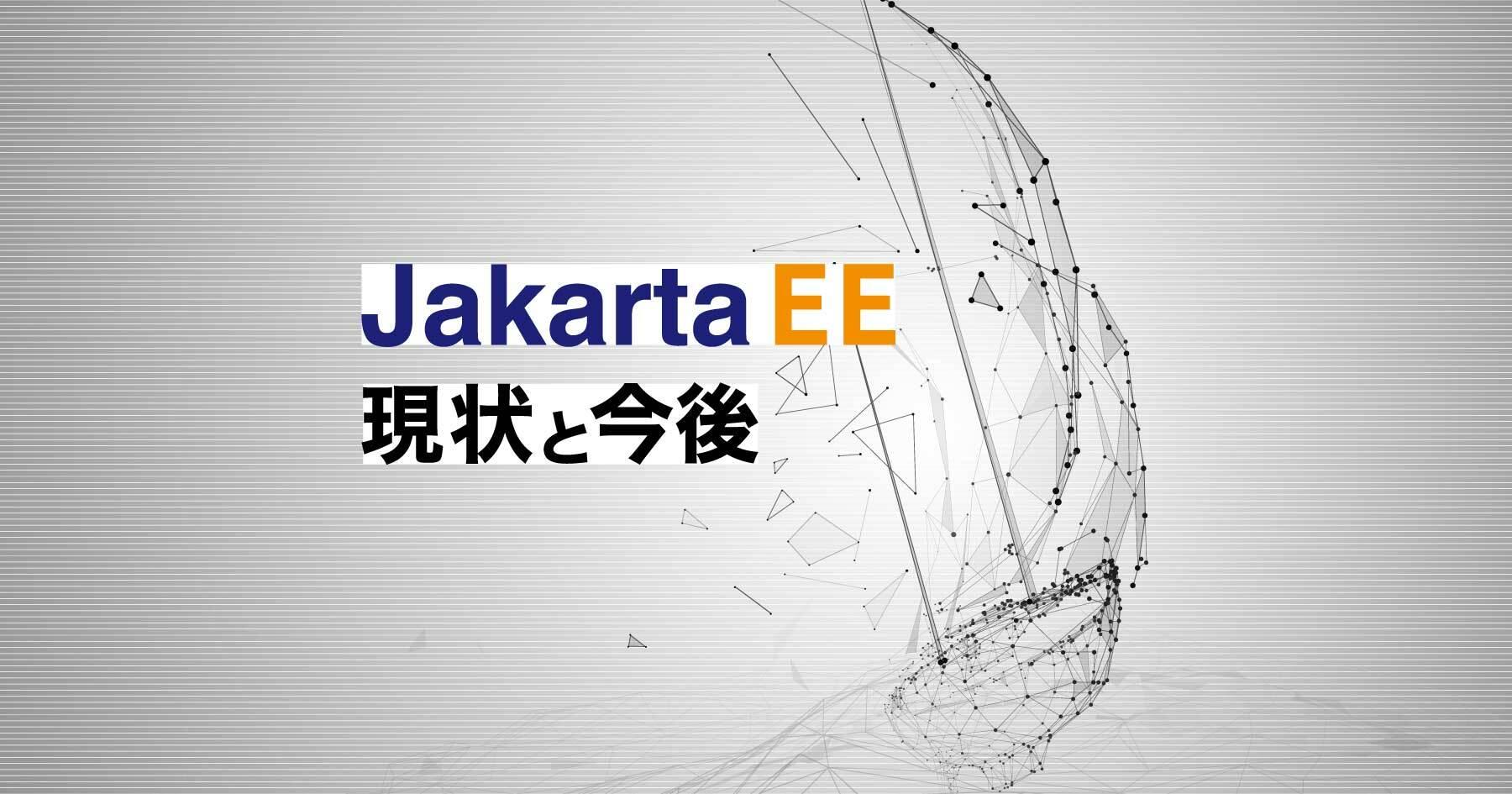 オープンソース化されたエンタープライズJavaプラットフォーム「Jakarta EE」