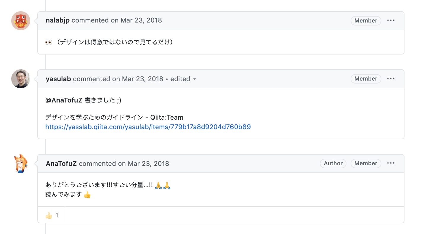 デザインを学ぶためのガイドライン - Qiita:Team