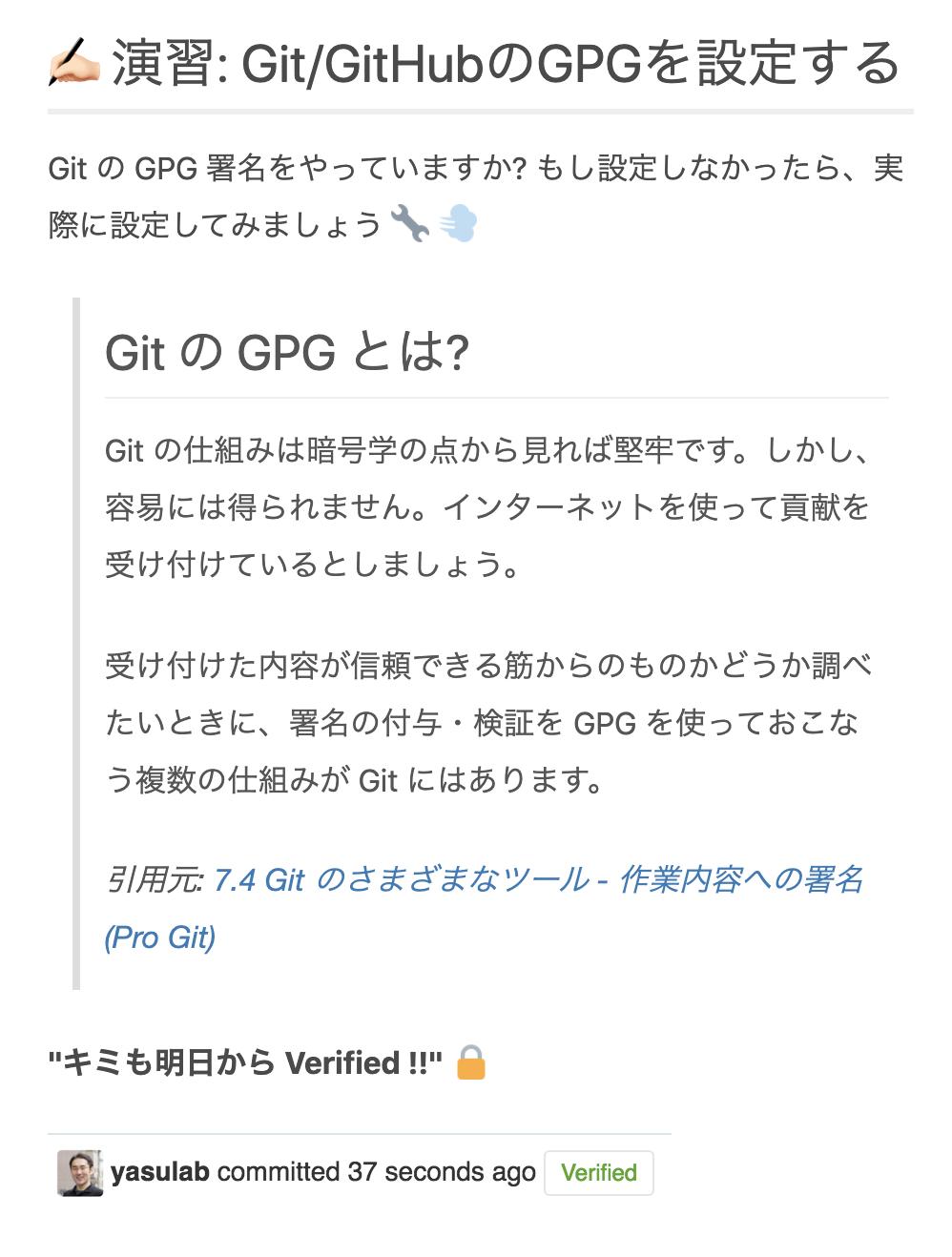 GitHub_GPG_Exercise