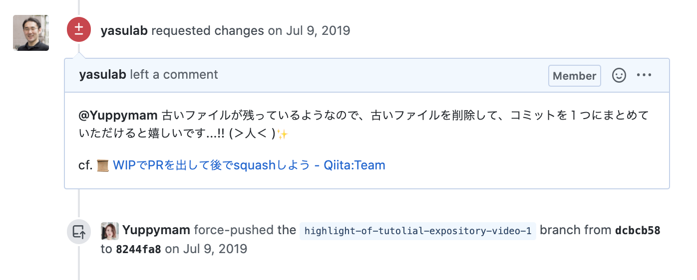 Gitに関するレビュー例