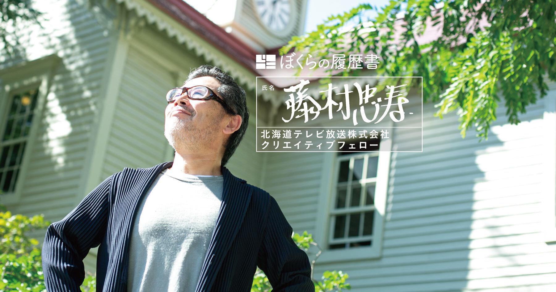 藤村忠寿さんメインカット