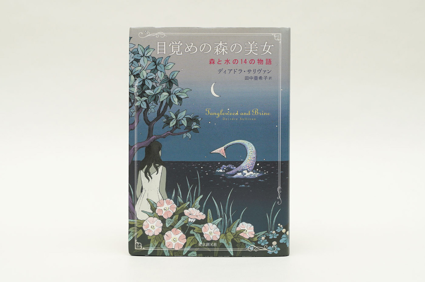 『目覚めの森の美女 森と水の14の物語』