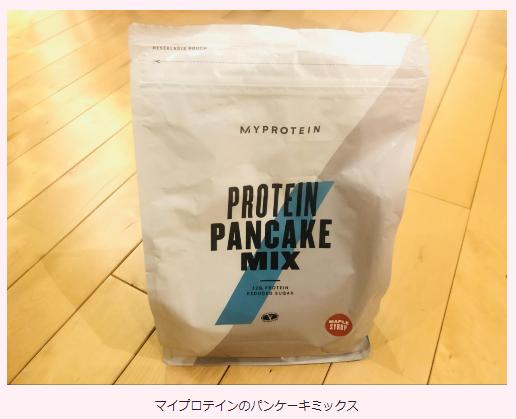 プロテインパンケーキミックス