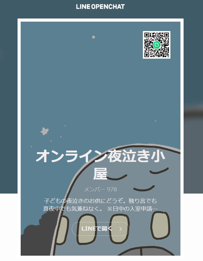 LINEのオープンチャット「オンライン夜泣き小屋」