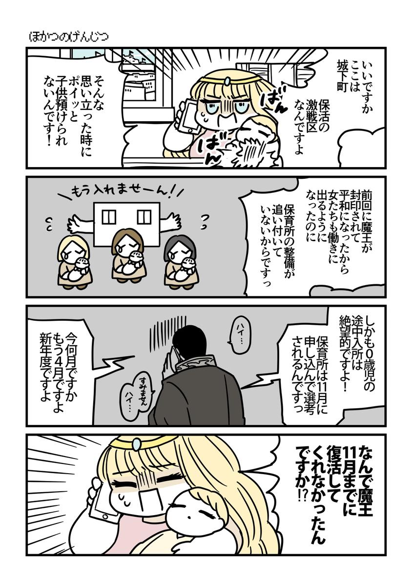 漫画『伝説のお母さん』第1話より