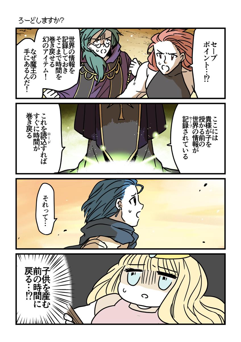 漫画『伝説のお母さん』第11話より
