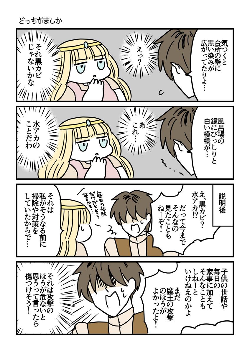 漫画『伝説のお母さん』第8話より