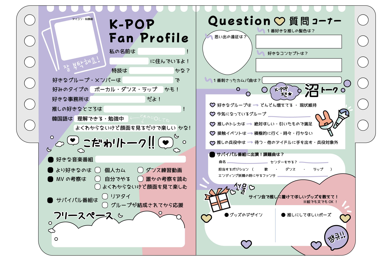 K-POP版オタクプロフィール帳
