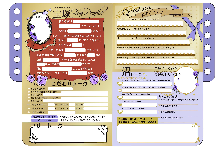 宝塚オタクのオタクプロフィール帳(プロフ帳)