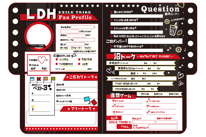 LDH(EXILE TRIBE)オタクのオタクプロフィール帳(プロフ帳)