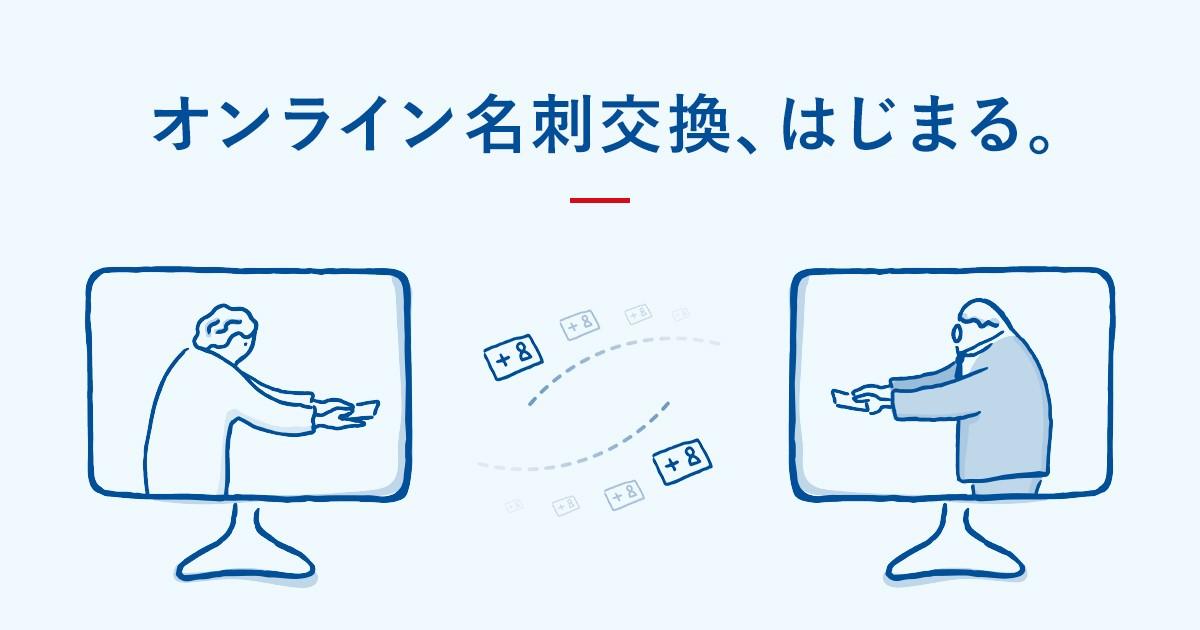 オンライン名刺交換のイメージ