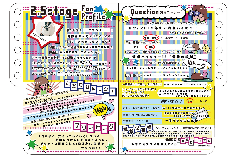 2.5次元オタのオタクプロフィール帳☆ミ