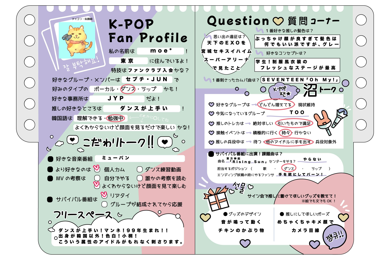 K-POPオタのオタクプロフィール帳☆ミ