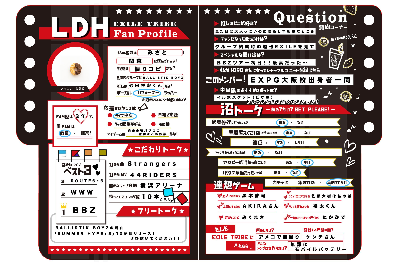 LDH(EXILE TRIBE)オタのオタクプロフィール帳☆ミ