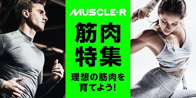 女性 筋肉 35kg 量 日本人女性は痩せすぎ?筋肉量を知って正しいダイエットを!
