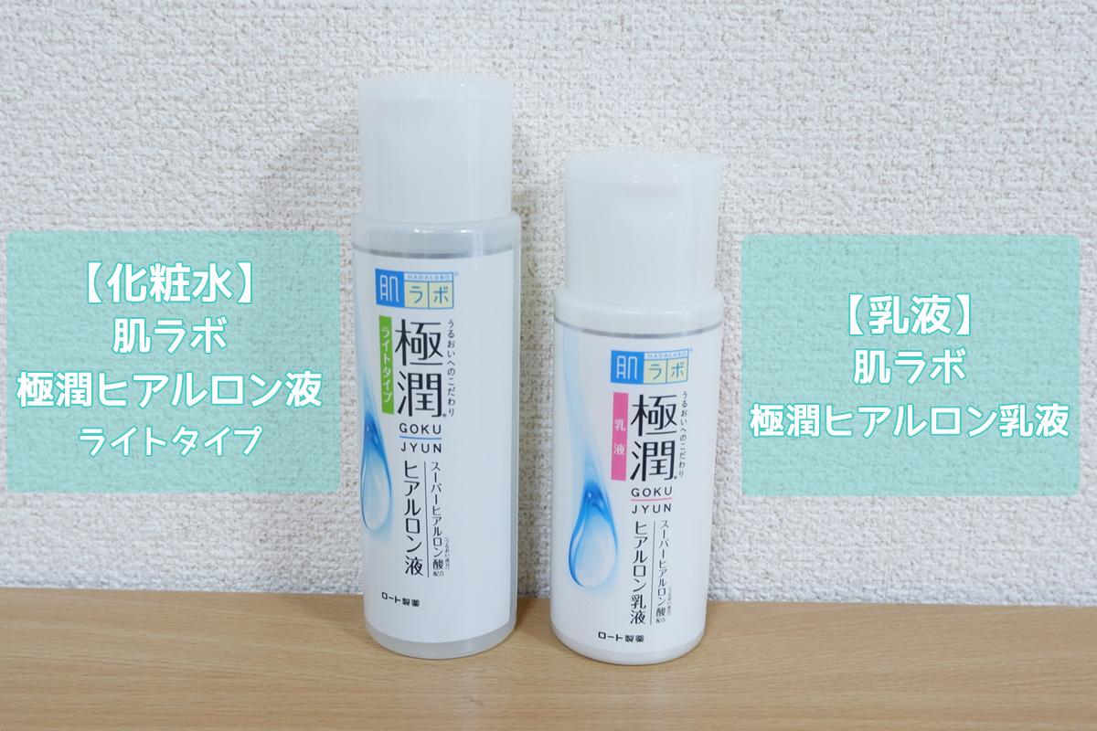 化粧水と乳液。肌ラボの極潤シリーズ