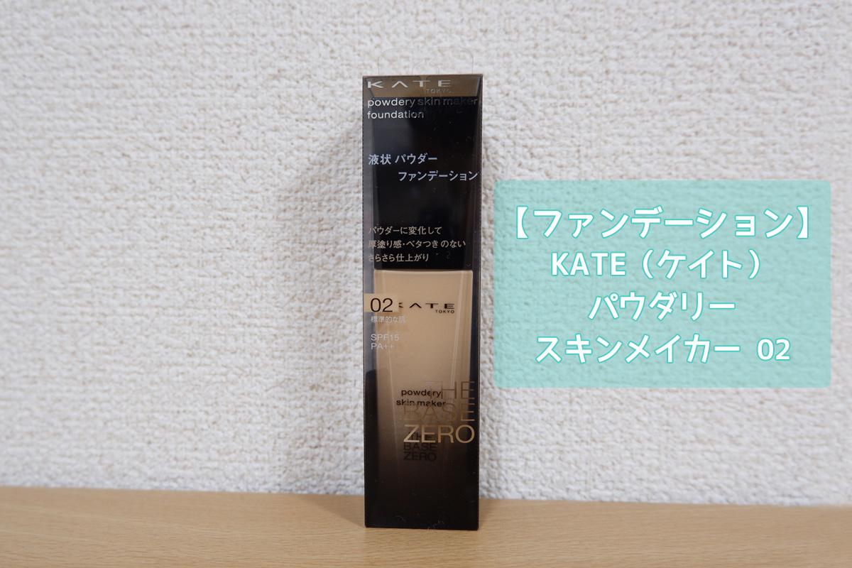 ファンデーション KATE「パウダリースキンメイカー」02標準的な肌