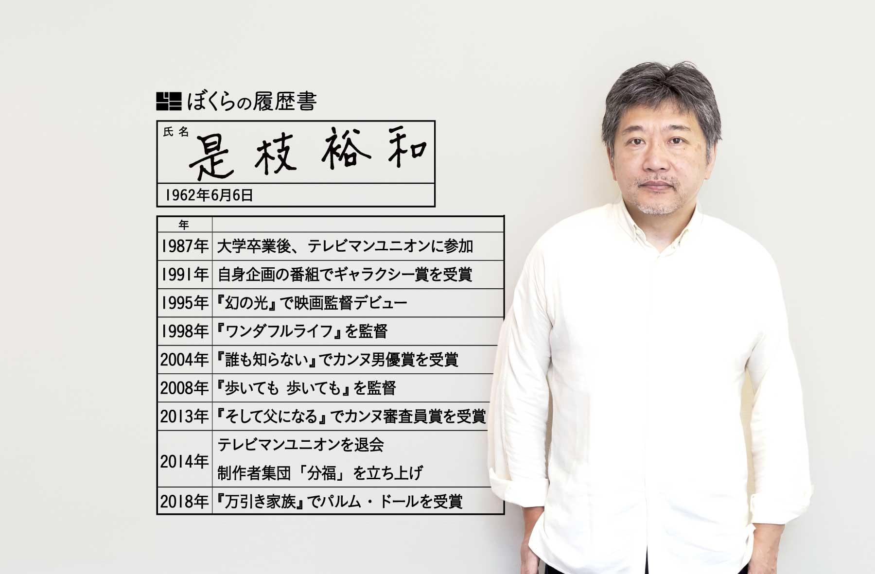 是枝裕和さんの履歴書カット