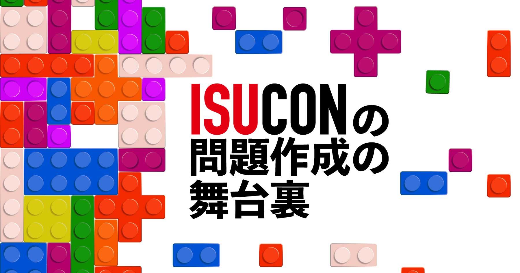 ISUCONの問題作成の裏側メインカット