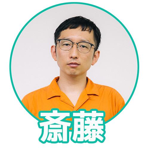 聞き手・斎藤充博