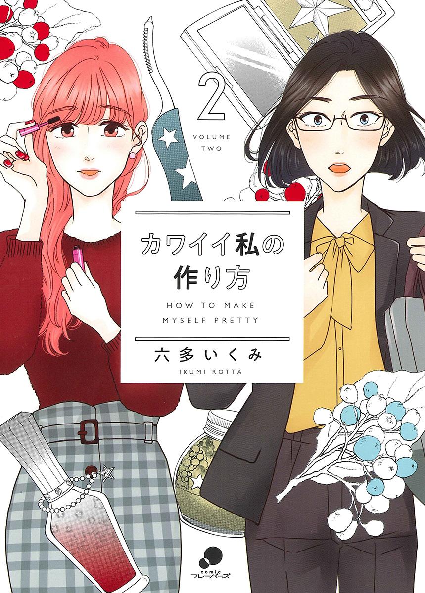 『カワイイ私の作り方』2(日本文芸社刊)