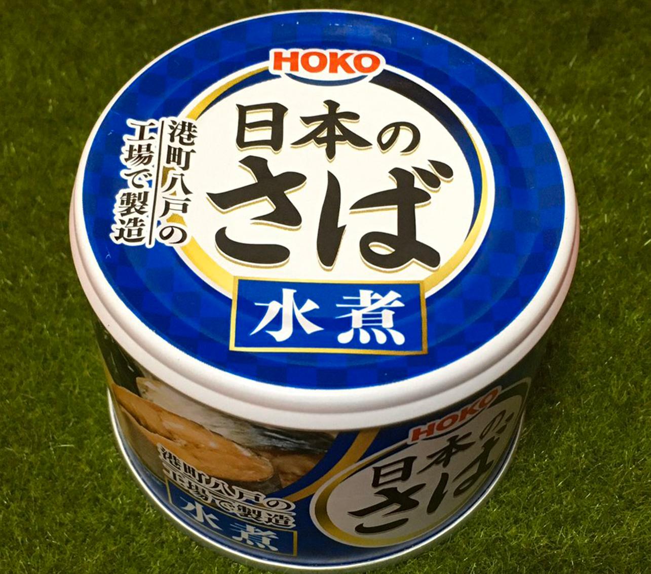 宝幸「日本のさば」