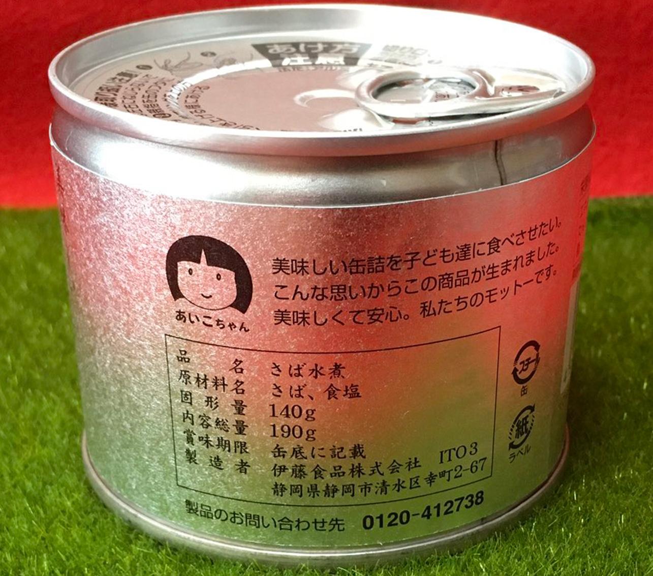 伊藤食品「美味しい 鯖水煮」(銀の缶)