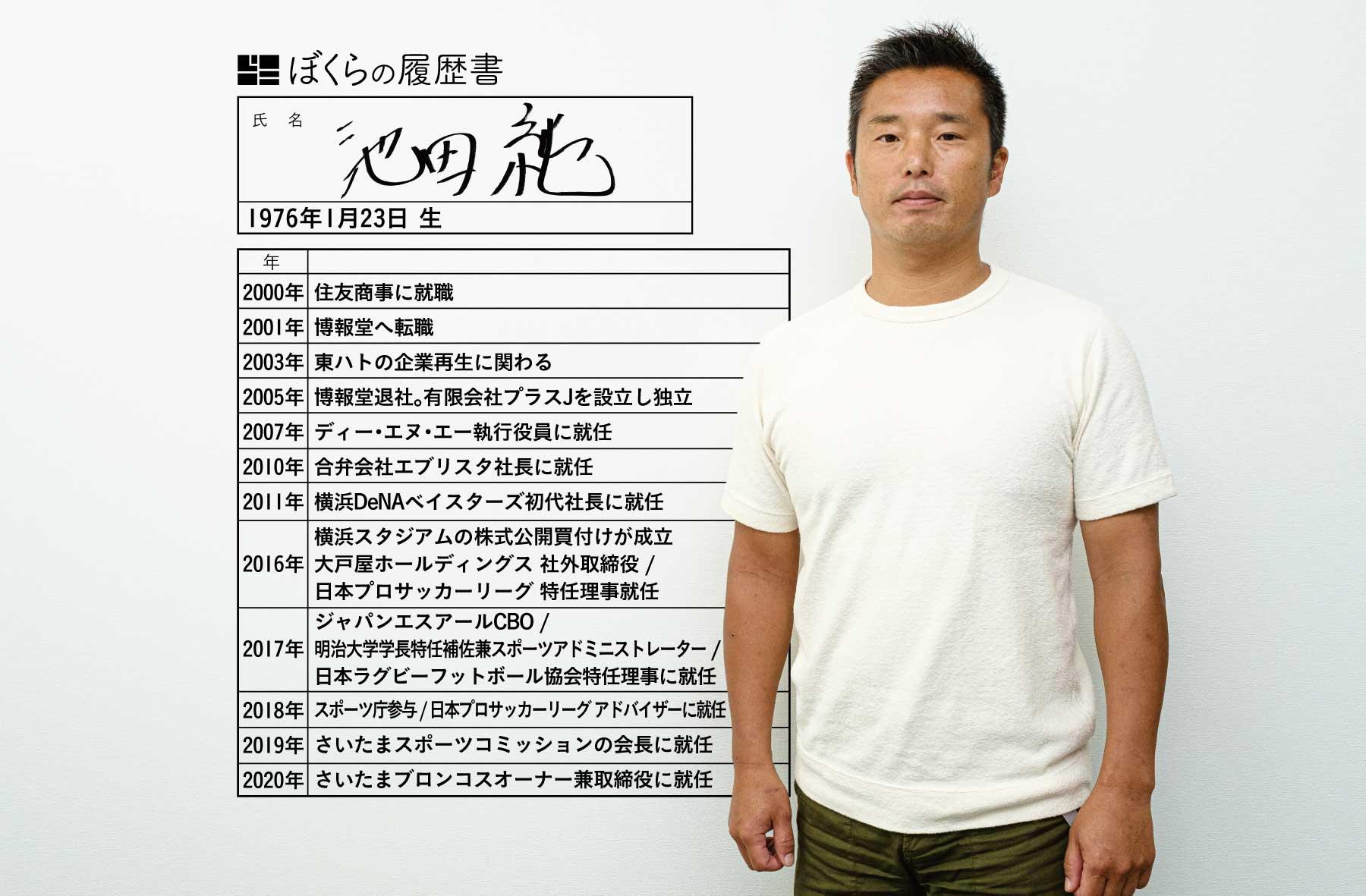 池田純さんの履歴書カット