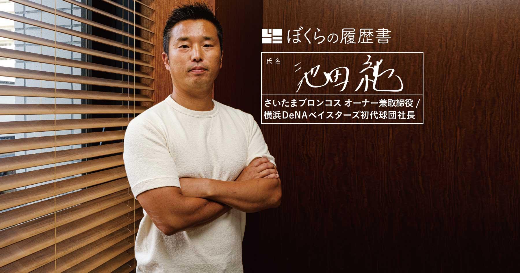 池田純さんの履歴書メインカット