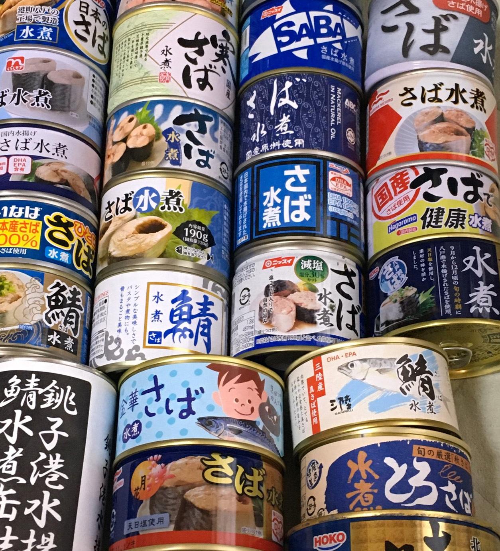 買い集めたサバ缶