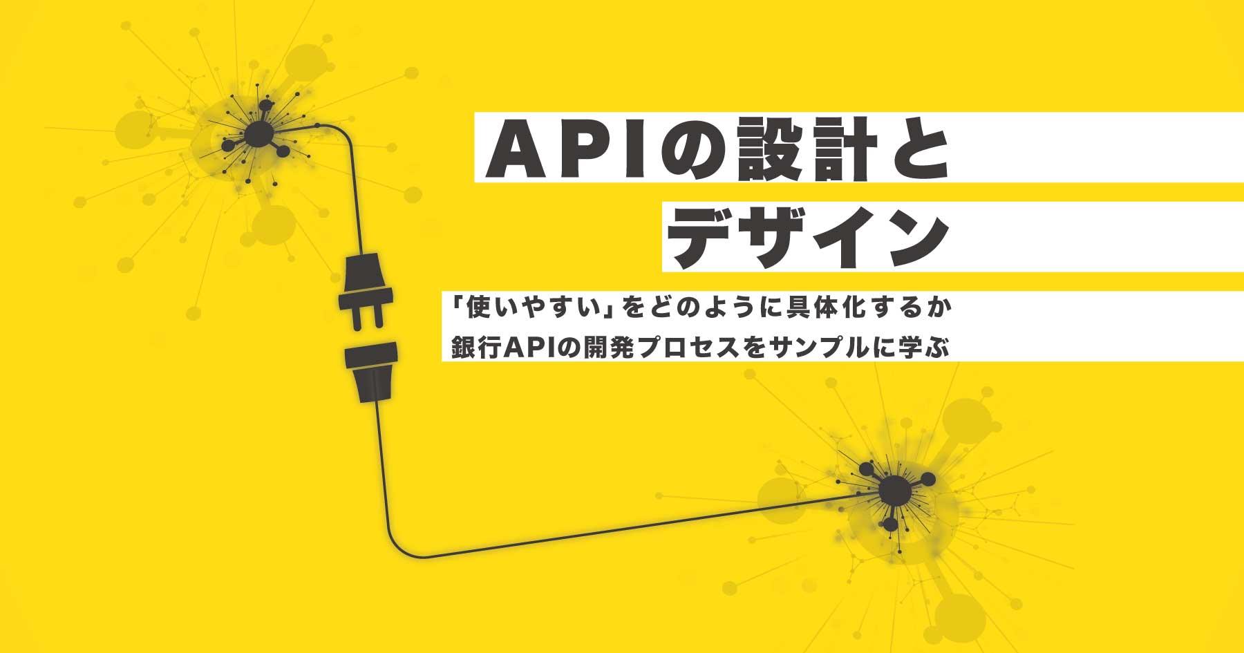 API設計メインカット