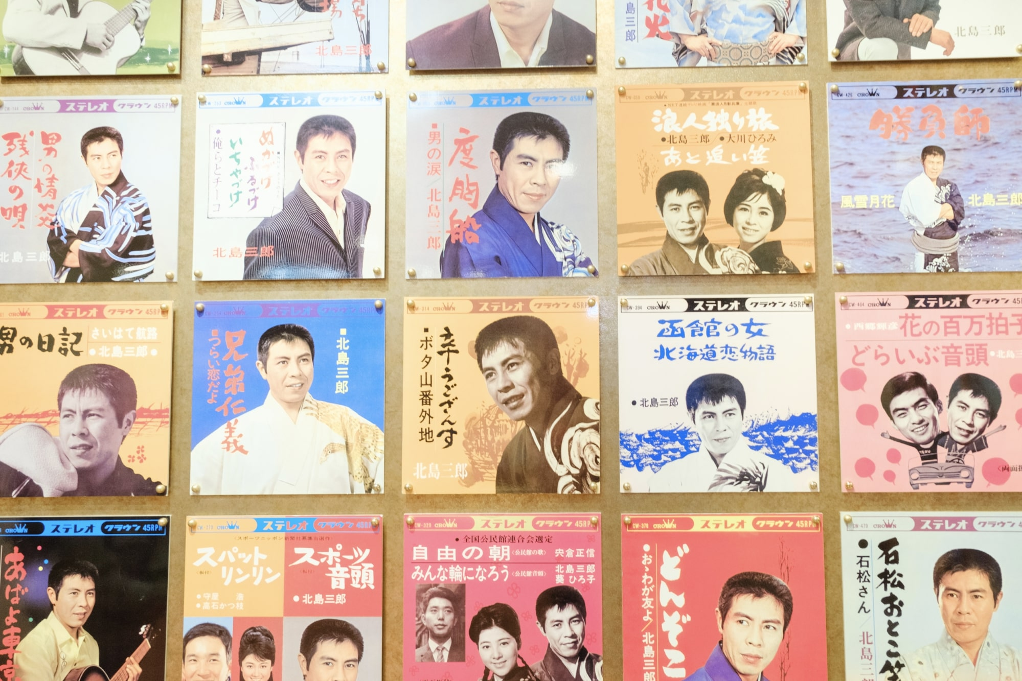 北島三郎記念館にあるレコードジャケット