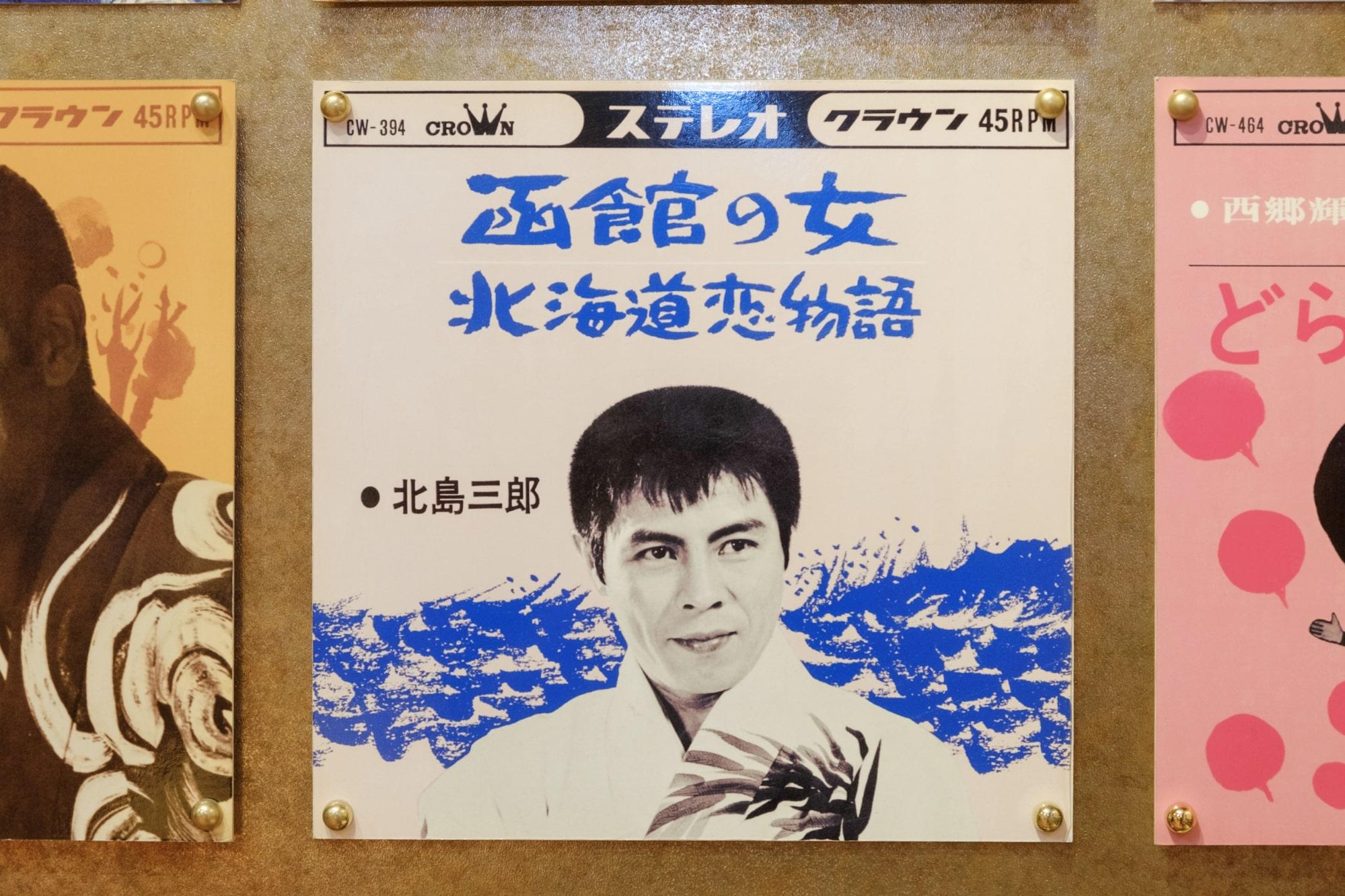 北島三郎さん『函館の女』のジャケット