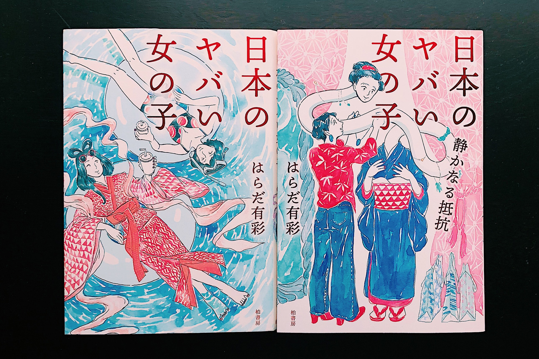 『日本のヤバい女の子』書影
