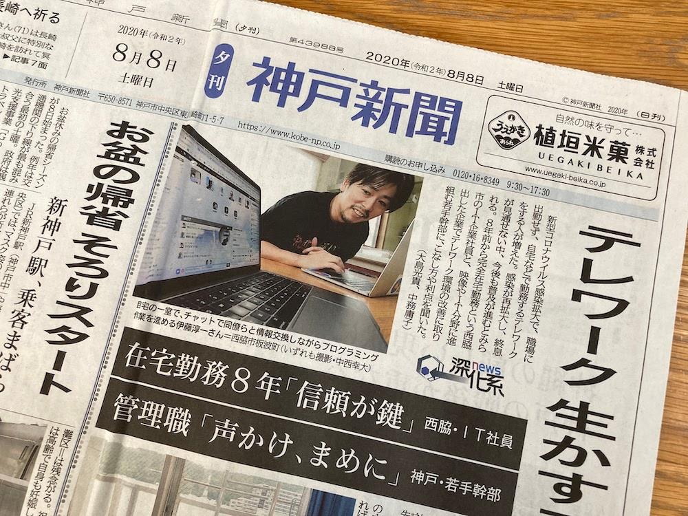 神戸新聞の写真