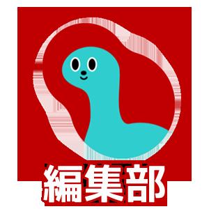 ソレドコ編集部