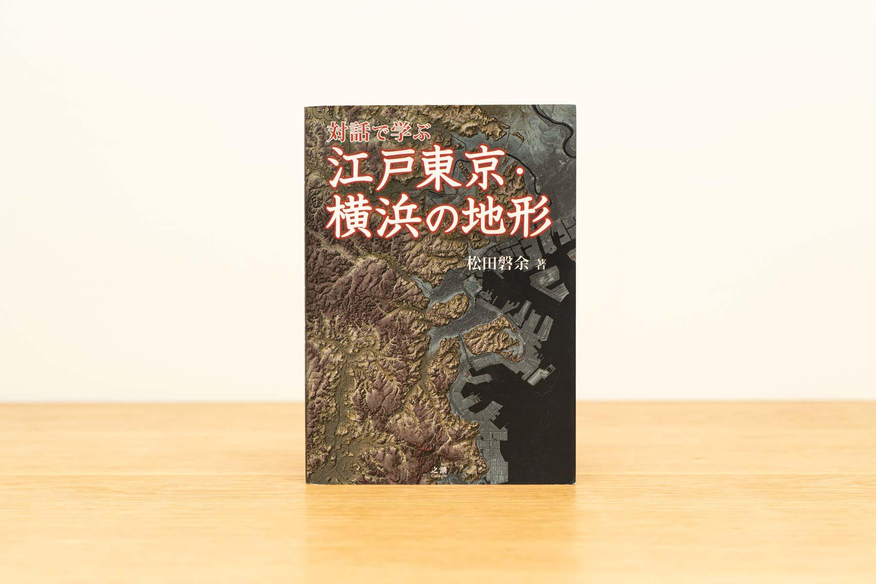 『対話で学ぶ 江戸東京・横浜の地形』
