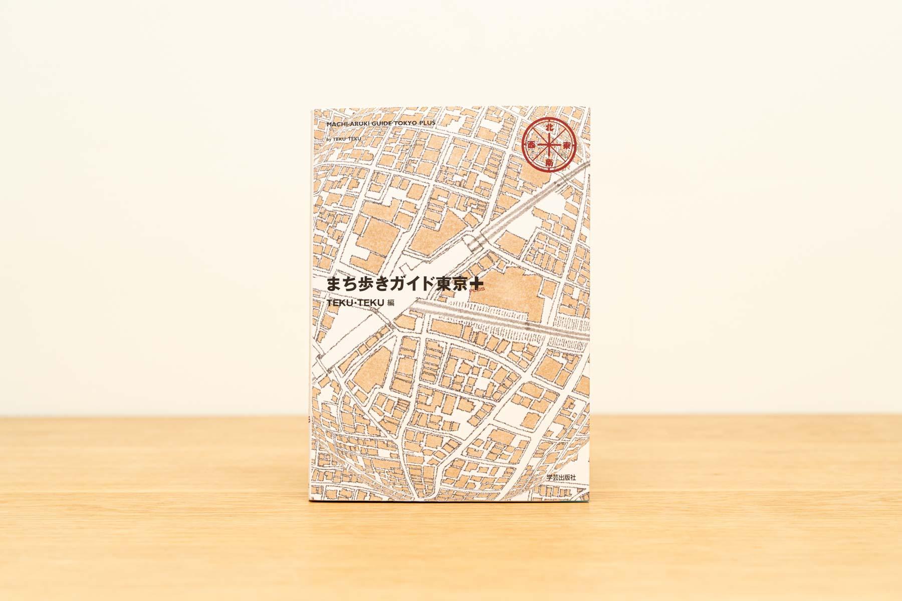 『まち歩きガイド東京+』