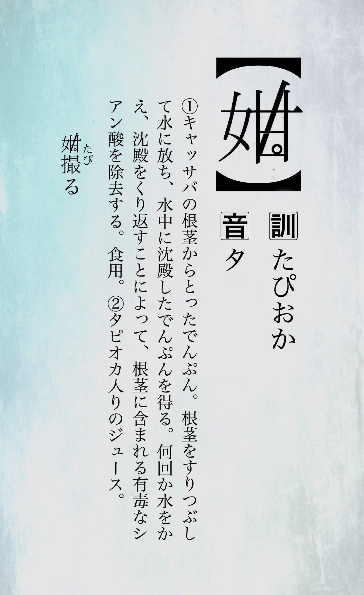 タピオカの創作漢字