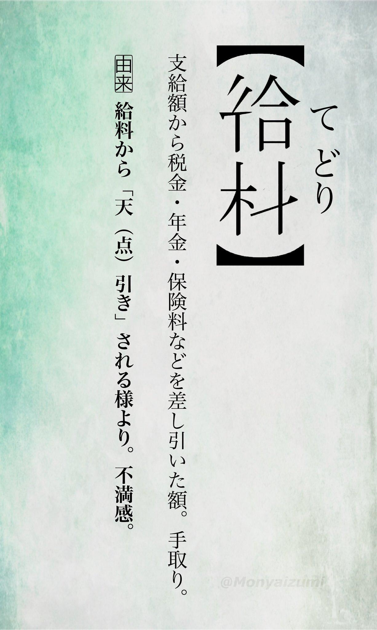 手取りの創作漢字