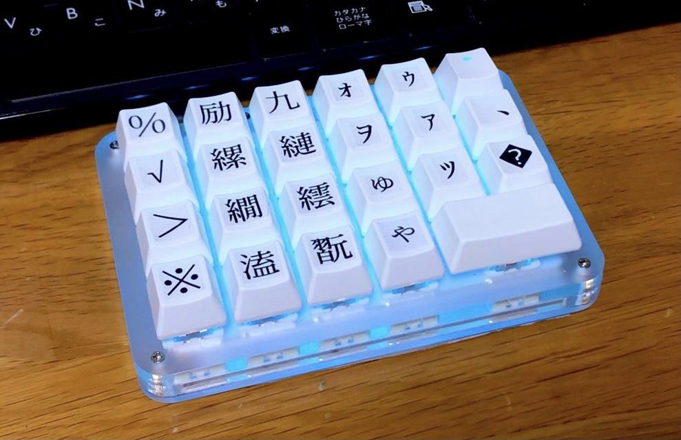 文字化けキーボード
