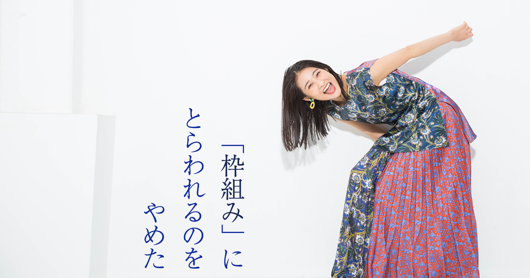 「枠組み」にとらわれるのをやめた 和田彩花