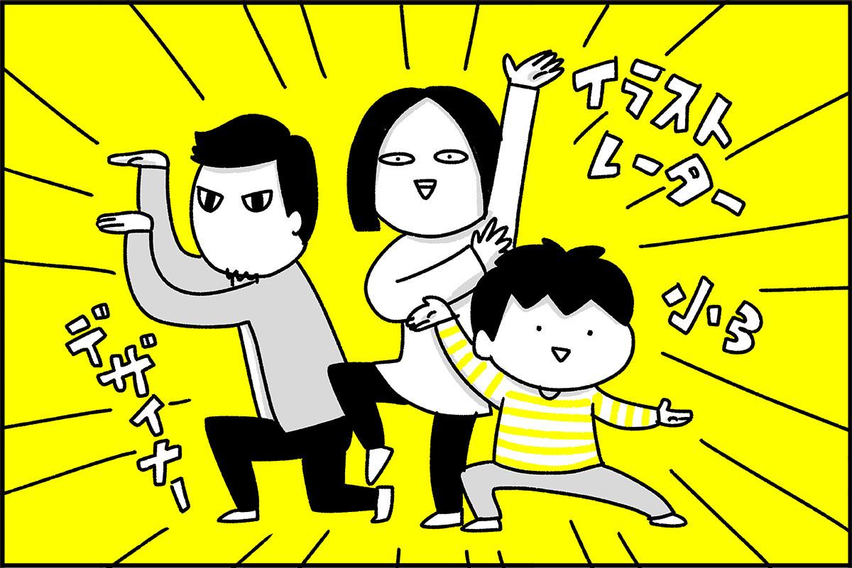 家族3人のイラスト