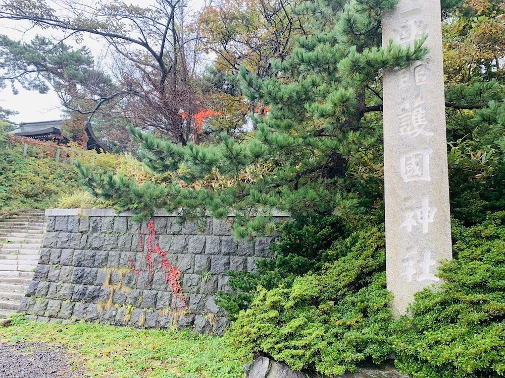 函館護國神社