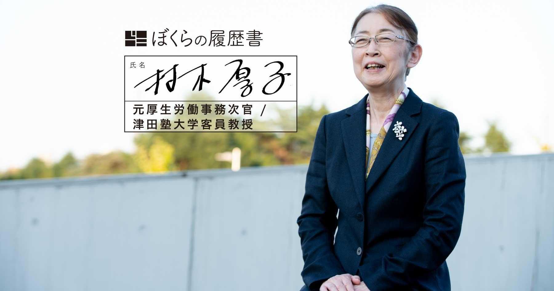村木厚子さんの履歴書メインカット