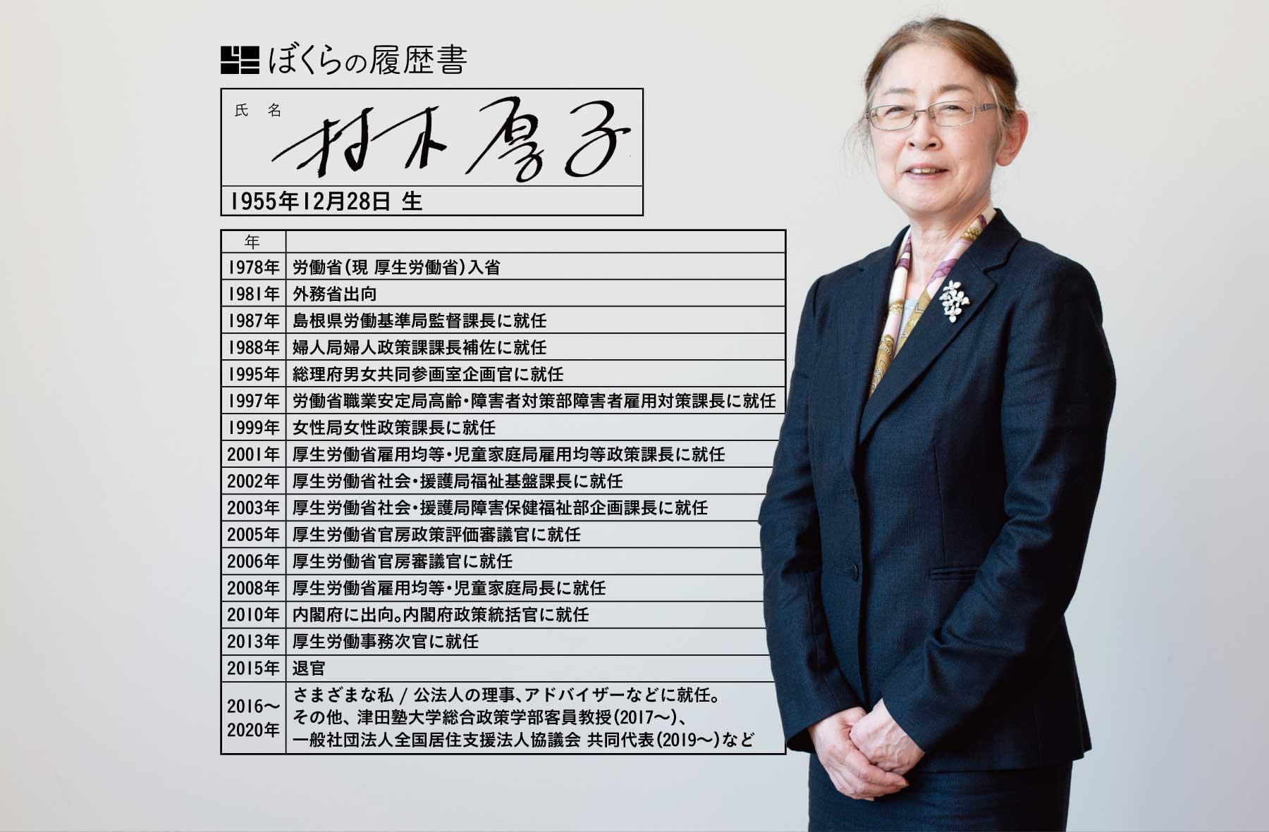 村木厚子さんの履歴書